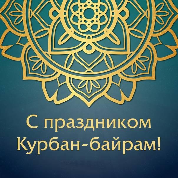 Курбан-байрам – праздник милосердия и любви