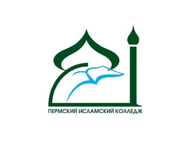 Пермский Исламский Колледж  объявляет набор студентов