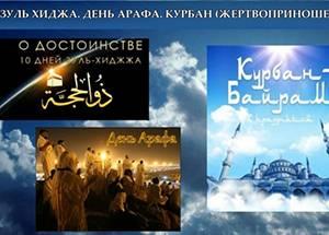 Курбан Байрам пройдет в этом году 31 июля. Обращение Муфтия Шейха Равиля Гайнутдина в связи с наступлением месяца Зуль-Хиджа