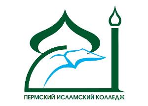 Пермский Исламский Колледж