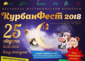 25 августа состоится Фестиваль мусульманской культуры «Курбан Фест 2018»